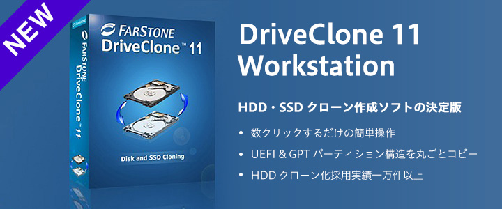 DriveClone 10 Workstation